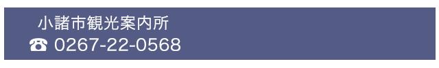 小諸市観光案内所 電話:0267-22-0568 営業時間:4月〜11月 9:30~17:30 / 12月〜3月 9:30〜16:30