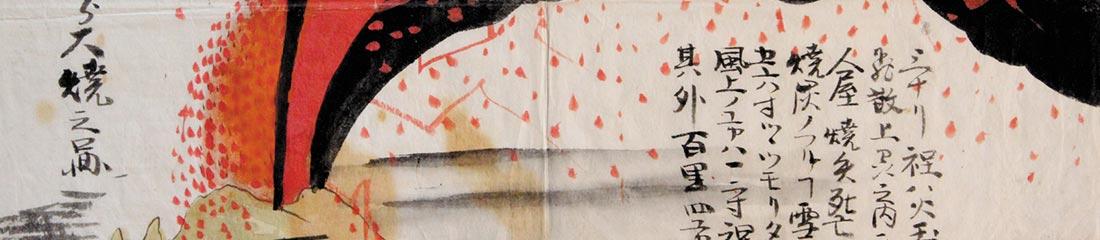 浅間山の歴史 イメージ画像