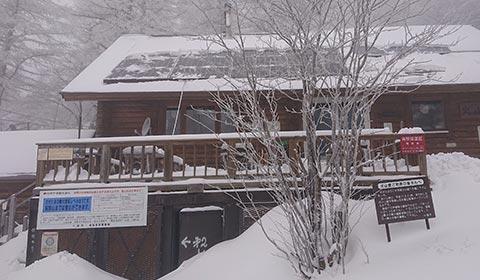 火山館(冬) イメージ