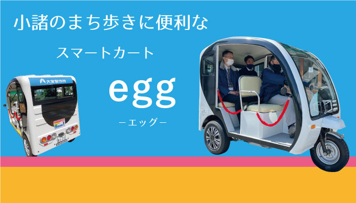 金・土曜日運行!スマートカート「egg」