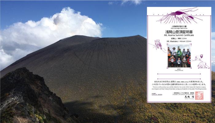浅間山・黒斑山 登頂証明書
